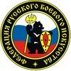 Федерации Русского Боевого Искусства - РОСС