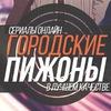 Сериалы онлайн - HD - PGcity.net