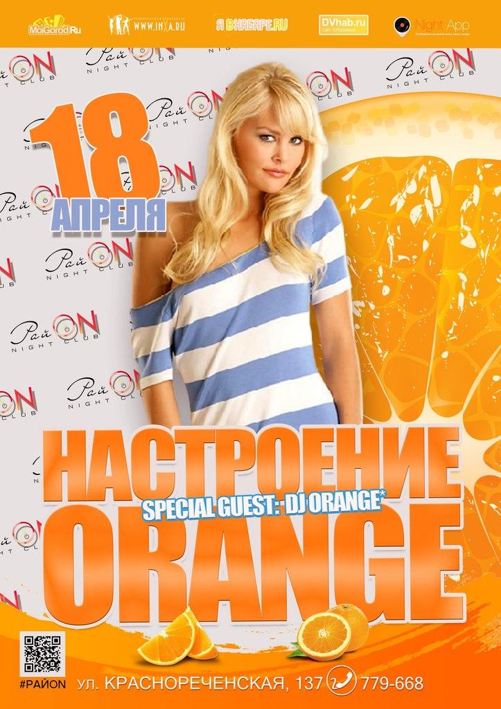 Афиша Хабаровск 18 Апреля / Настроение Orange / РайON
