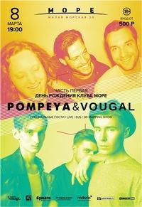 Pompeya, Vougal - 08.03 * Море (день рождения)