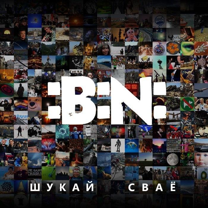 :B:N: - Шукай сваё (2015)