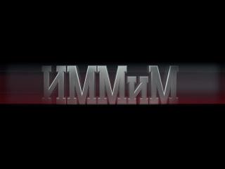 Промо ролик, Мисс и мистер ИММиМ 2015
