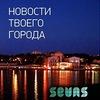 Новости Севастополя и Крыма. Сайт News.Sevas.com