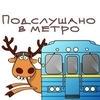 Подслушано в Метро (Киев)   ПМК