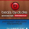 Наушники Monster beats. 100% оригинал