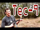 Tec 9 Rapid Fire is the Only Way to Fire