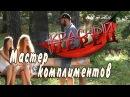 Школа пикапа Красный перец Мастер комплиментов GoshaProductionPickup