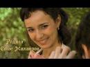 Стас Михайлов - Родная (Версия 2015)