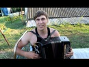Баянист Петр Матрёничев. Губы окаянные Accordion folk music.
