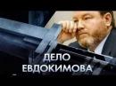 Убийство Евдокимова, беспредел поганого режима путинской банды