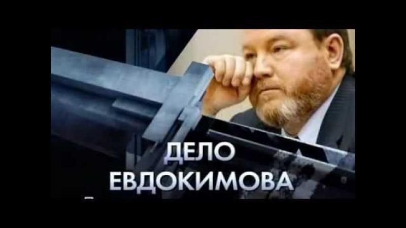Убийство Евдокимова беспредел поганого режима путинской банды