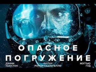 фильмы 2015 Опасное погружение военные фильмы 720 HD