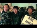 НОВАЯ РУССКАЯ КОМЕДИЯ Тимур и его командос Новые русские комедии
