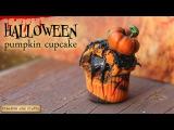 КАПКЕЙК с тыквой из полимерной глины (HALLOWEEN) Polymer clay pumpkin cupcake Светлана Няшина