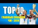 ТОП 10 главных событий Чемпионата мира