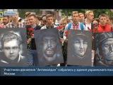 Возле украинского посольства в Москве прошла акция памяти журналистов
