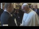 Встреча Путина с Папой Римским Франциском в Ватикане : Господин Президент ! Я МОЛЮСЬ ЗА ВАС !