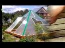 Как построить теплицу пирамиду своими руками