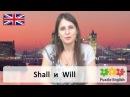 Shall и Will. Интересное про английский язык