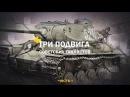 В танке. Три подвига советских танкистов. Часть 1 Подвиг экипажа Горобца