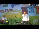 Дмитрий Певцов и группа КарТуш на Шурум-Буруме