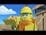 Робокар - мультики про машинки - Новый мячик Брунера (HD) - Серия 49
