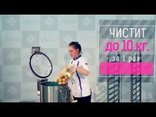 Картофелечистка МКК-150-01