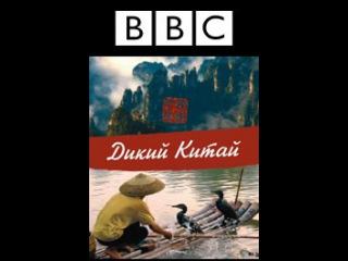 BBC: Дикий Китай: Шангри-Ла