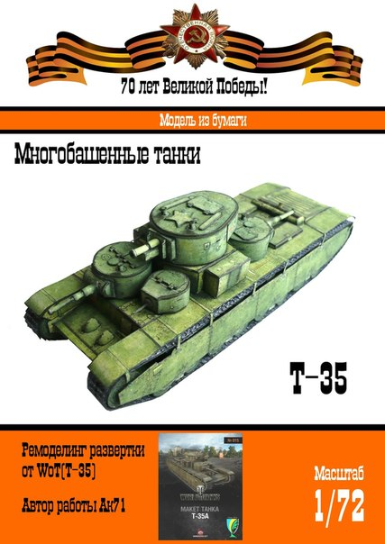 Модели танков из бумаги схемы world of tanks