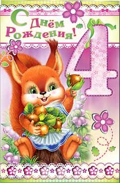 Поздравления с днём рождения девочке 4 годика в прозе