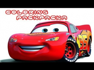 Раскраска машины из мульфильма - Маквин ТАЧКИ | Мультик про машинки | McQueen CAR