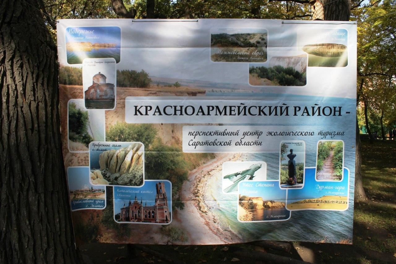 Баннер Красноармейского района