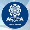 Типография АСТРА ТЛТ - реклама, дизайн...