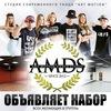 <== НОВЫЙ НАБОР В ART MOTION DANCE STUDIO ==>
