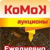 КоМоК Кемерово Аукционы