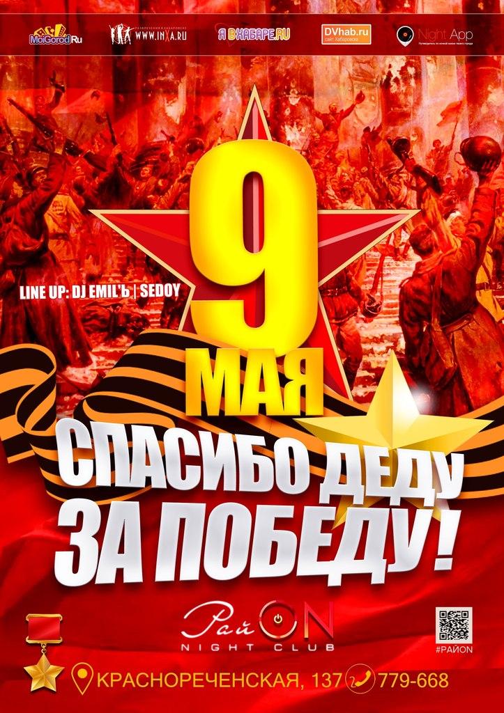 Афиша Хабаровск 9 Мая / Спасибо Деду за победу! / РайON