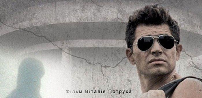 Премьера украинского фантастического триллера «Затерянный город»