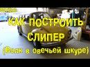 S07E23 Как построить слипер (Волк в овечьей шкуре) [BMIRussian]