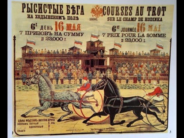 Кинохроника 1913 г. Центральный московский ипподром / Бега на Беговой