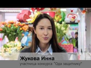 Поздравления от Инны Жуковой