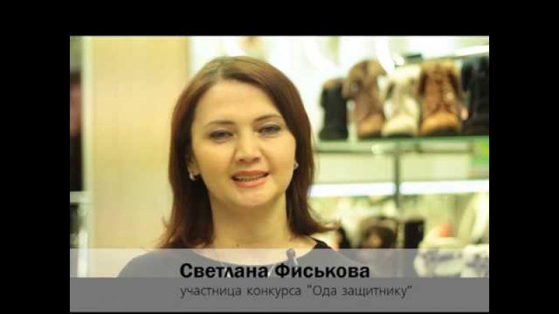 Поздравления от Светланы Фиськовой