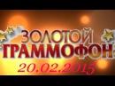 """Хит-парад """"Золотой граммофон"""" 20.02.2015"""