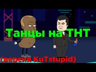 KuTstupid - Танцы на ТНТ версия KuTstupid