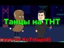 KuTstupid Танцы на ТНТ версия KuTstupid