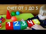 Счет от 1 до 5. score from 1 to 5. Дети учатся считать.
