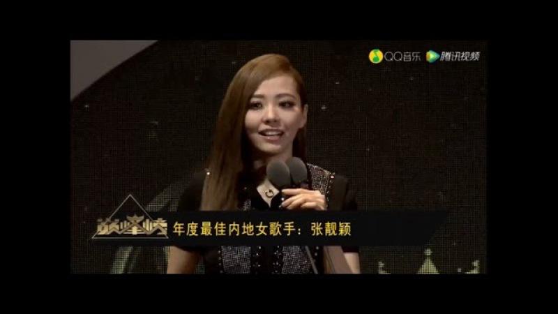 張靚穎 QQ音樂盛典 三大獎《最佳女歌手 最佳突破藝人 最佳QQ音樂首唱會》
