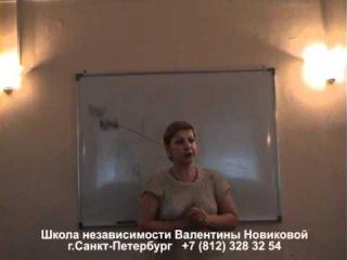 В.Новикова - Лекции по зависимости и созависимости - 10 - Концепция болезни зависимости