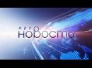 Про Новости 05 11 2015 15 00