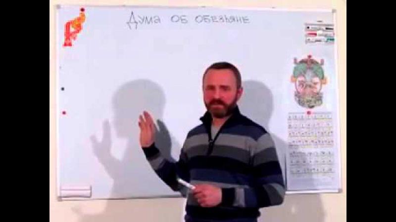 Сергей Данилов Лекция 2 Дума об обезьяне