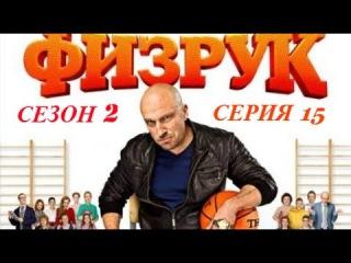 Сериал Физрук - 2 сезон -15 серия (35 серия) смотреть Онлайн HD